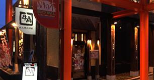 炭火焼肉酒家牛角 八戸ゆりの木通り店