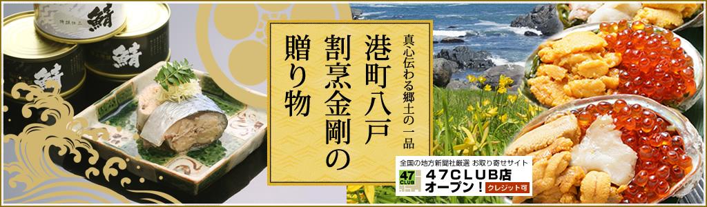 港町の老舗料理屋がお届けする厳選水産加工品 通販サイト「八戸・割烹金剛47クラブ店」