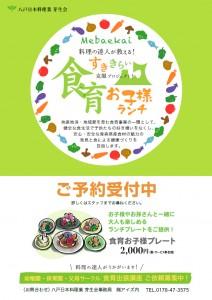 芽生会 食育ポスター