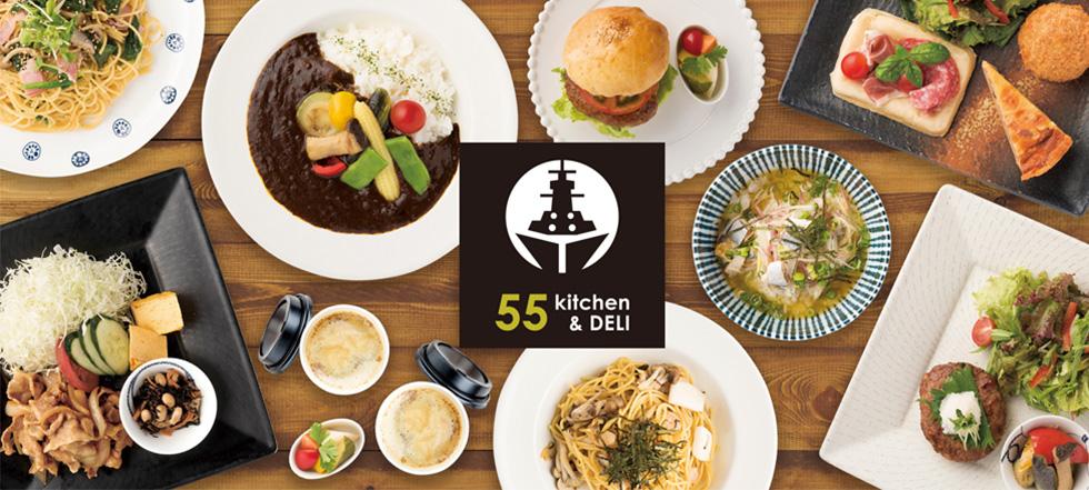 55kitchen&DELI(ゴーゴーキッチンアンドデリ)