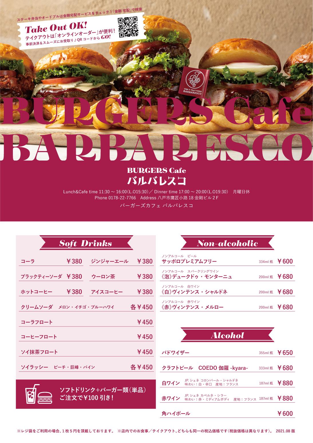 20210830_menu_02